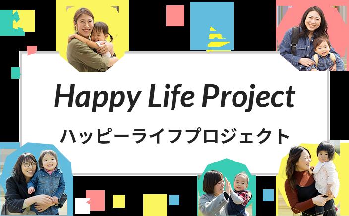 Happy Life Project ハッピーライフプロジェクト